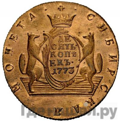 Реверс 10 копеек 1773 года КМ Сибирская монета
