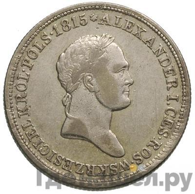 Аверс 2 злотых 1828 года FH Для Польши