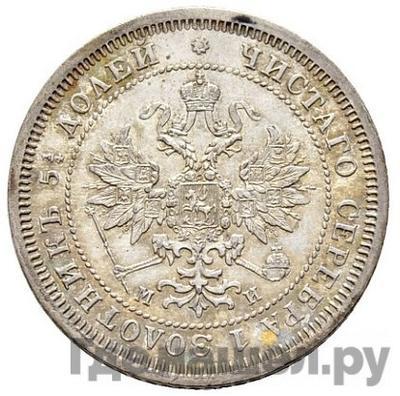 Реверс 25 копеек 1862 года СПБ МИ