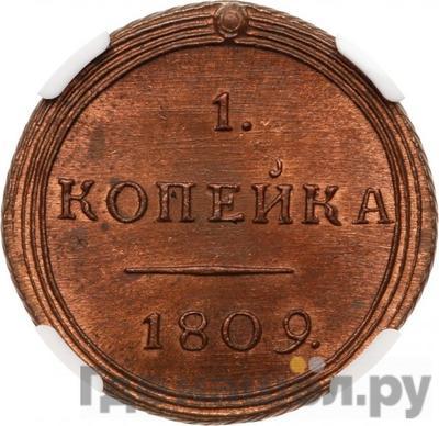 Реверс 1 копейка 1809 года КМ Кольцевая Новодел