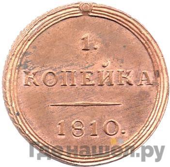 1 копейка 1810 года КМ Кольцевая   Новодел