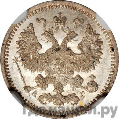 5 копеек 1884 года СПБ АГ