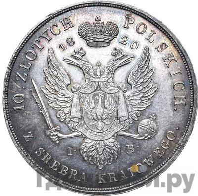 Реверс 10 злотых 1820 года IВ Для Польши