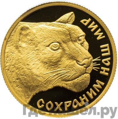 Аверс 50 рублей 2000 года ММД . Реверс: Сохраним наш мир снежный барс