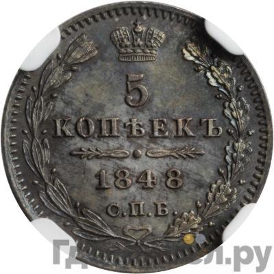 Аверс 5 копеек 1848 года СПБ НI