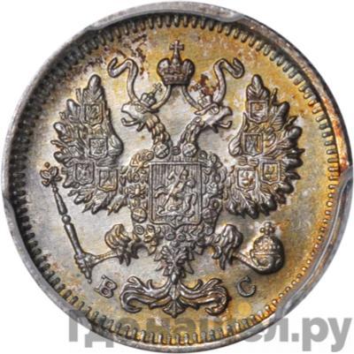 Реверс 10 копеек 1915 года ВС