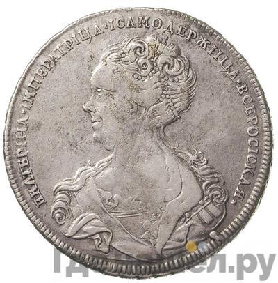 Аверс 1 рубль 1725 года  Петербургский тип, портрет влево