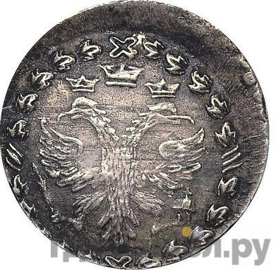 Реверс 10 денег 1701 года   3 короны над орлом  Новодел