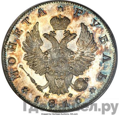 Аверс 1 рубль 1816 года СПБ МФ
