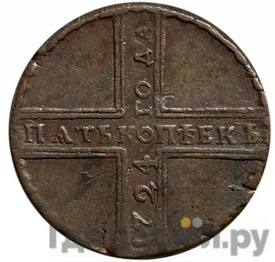 Аверс 5 копеек 1724 года МД