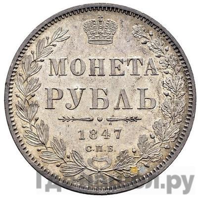 Аверс 1 рубль 1847 года СПБ ПА