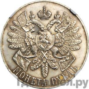 Реверс 1 рубль 1914 года ВС В память 200-летия Гангутского сражения