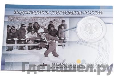 Реверс 2 рубля 2013 года ММД Выдающиеся спортсмены России Кулакова Г.А.