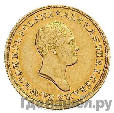 Аверс 25 злотых 1824 года IВ Для Польши