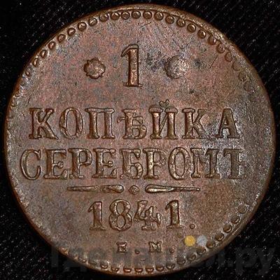 Аверс 1 копейка 1841 года ЕМ