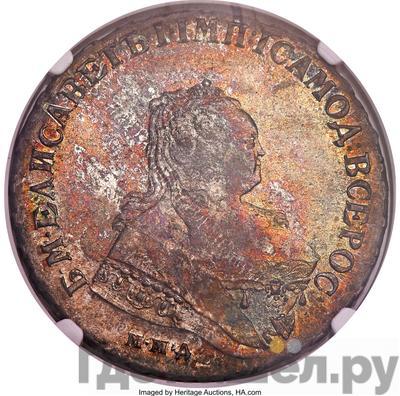 Аверс 1 рубль 1745 года ММД