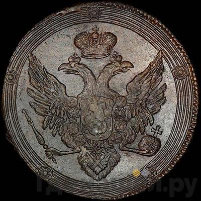 Реверс 5 копеек 1803 года ЕМ Кольцевые