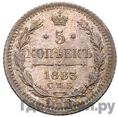 5 копеек 1883 года СПБ ДС