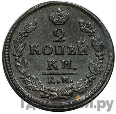 Реверс 2 копейки 1821 года КМ АМ