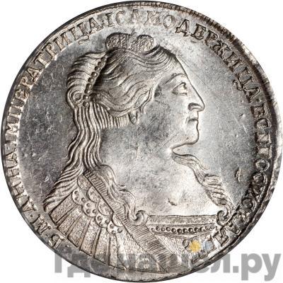 Аверс 1 рубль 1735 года    Хвост орла острый