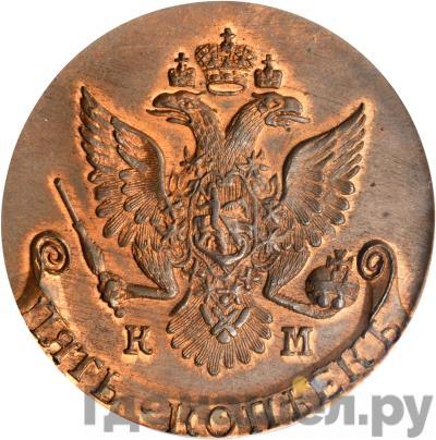 Реверс 5 копеек 1785 года КМ
