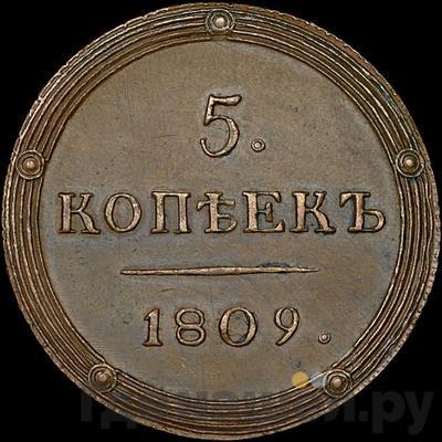 5 копеек 1809 года КМ Кольцевые   Новодел