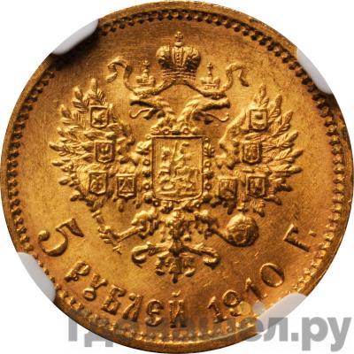 Реверс 5 рублей 1910 года ЭБ