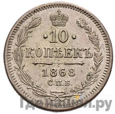 Аверс 10 копеек 1868 года СПБ НI