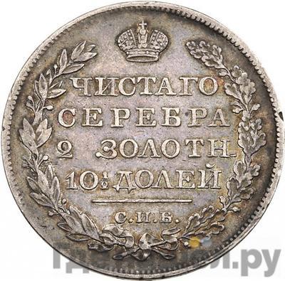 Полтина 1820 года СПБ ПС