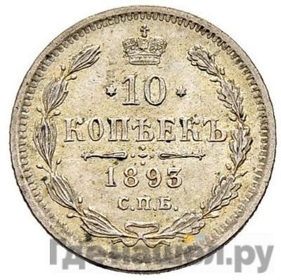 10 копеек 1893 года СПБ АГ