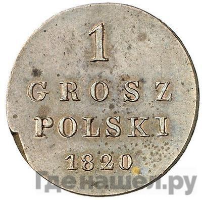 Аверс 1 грош 1820 года IВ Для Польши