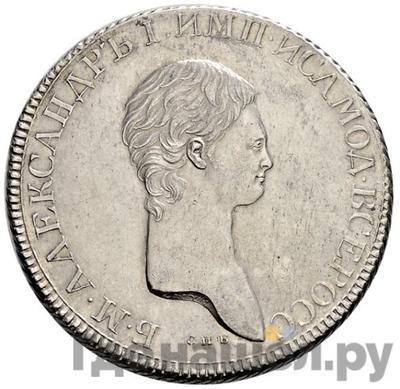Аверс 1 рубль 1801 года СПБ АИ Пробный, портрет с длинной шеей без ободка