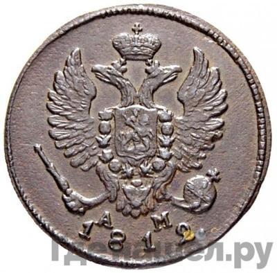 Аверс Деньга 1812 года КМ АМ