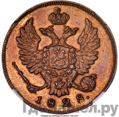 Реверс Деньга 1828 года СПБ Пробная