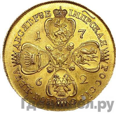Реверс 10 рублей 1762 года ММД Екатерины 2