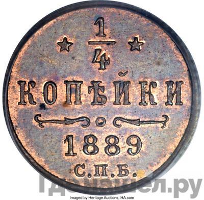 1/4 копейки 1889 года СПБ