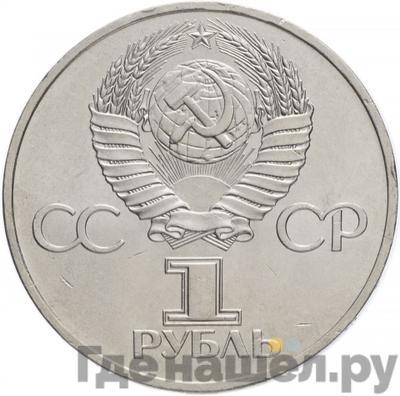 Реверс 1 рубль 1982 года    60 лет образования СССР