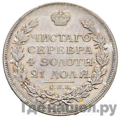 Реверс 1 рубль 1814 года СПБ