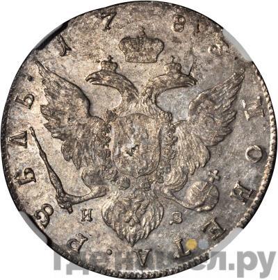 Реверс 1 рубль 1783 года СПБ ИЗ