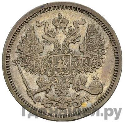 20 копеек 1860 года СПБ ФБ  Хвост орла шире, держава дальше от крыла Нижние ленты короче