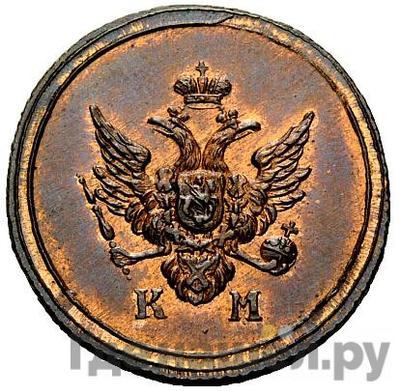 Аверс Деньга 1805 года КМ Кольцевая