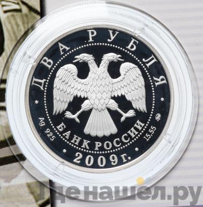 Реверс 2 рубля 2009 года ММД Выдающиеся спортсмены России В.Б. Харламов