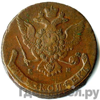 Реверс 5 копеек 1766 года ЕМ