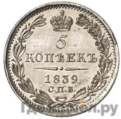 Аверс 5 копеек 1839 года СПБ НГ