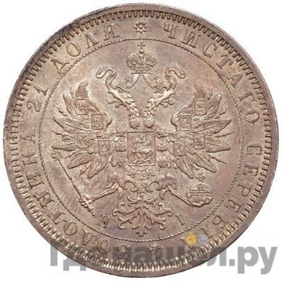 Реверс 1 рубль 1869 года СПБ НI