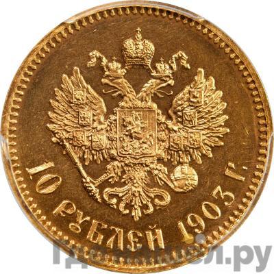 Реверс 10 рублей 1903 года АР