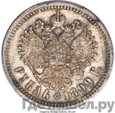 Реверс 1 рубль 1899 года ЭБ