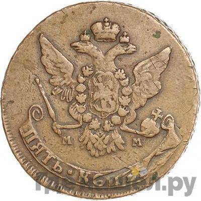 Реверс 5 копеек 1764 года ММ
