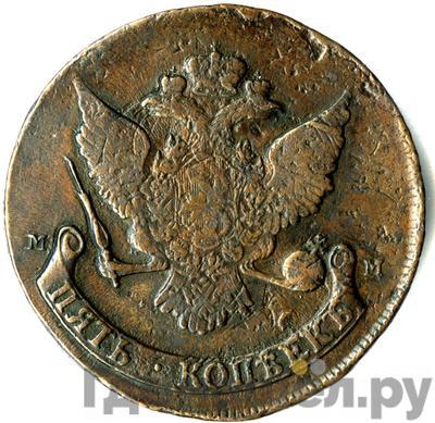 Реверс 5 копеек 1788 года ММ  ММ по сторонам орла