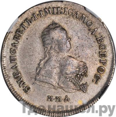 Аверс Полтина 1744 года ММД